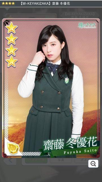 05 W-KEYAKIZAKA 齋藤1