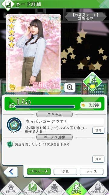 04 お花見デート 富田0
