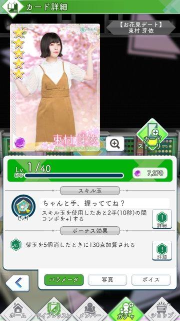 07 お花見 東村0