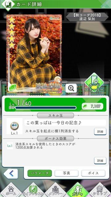 09 秋コーデ2018 渡辺0