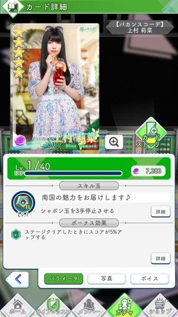 04 バカンスコーデ 上村0