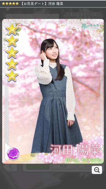 05 お花見デート 河田1