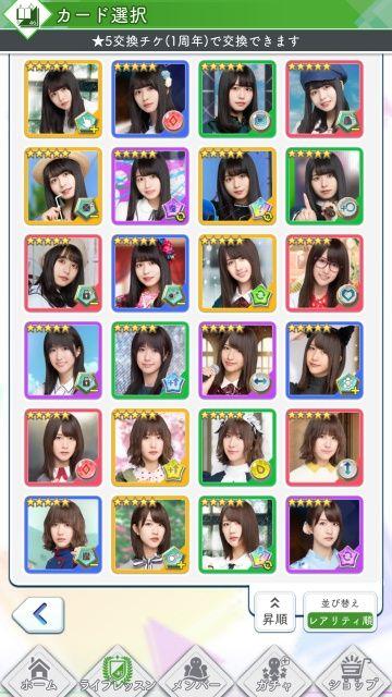 1周年★5交換チケ カード選択k