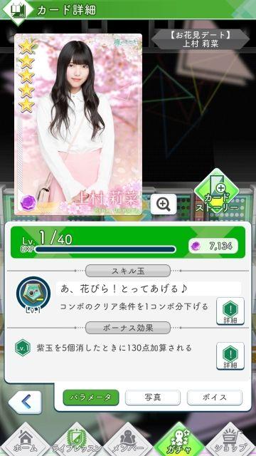 02 お花見 上村0
