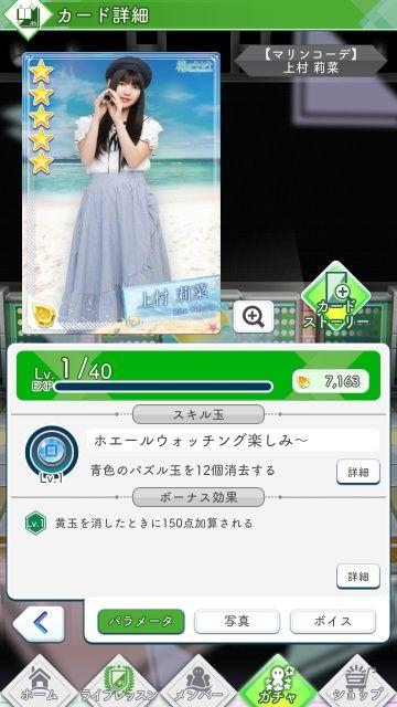 01 マリンコーデ 上村0