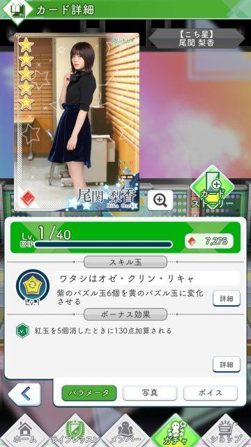 01 こち星 尾関0