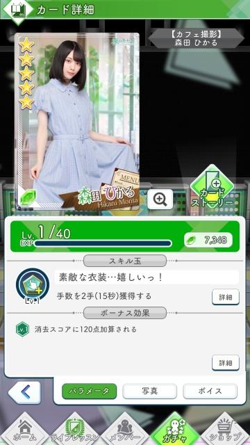 08 【カフェ撮影】 森田ひかる0