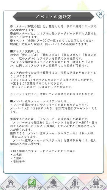 全ツ2017(後) 遊び方e