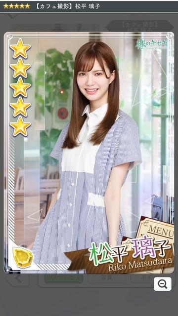 07 【カフェ撮影】 松平璃子1