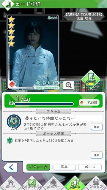 11 ARENA TOUR 2018 渡邉0