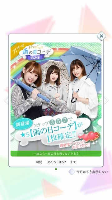 info 雨の日コーデ ガチャ②