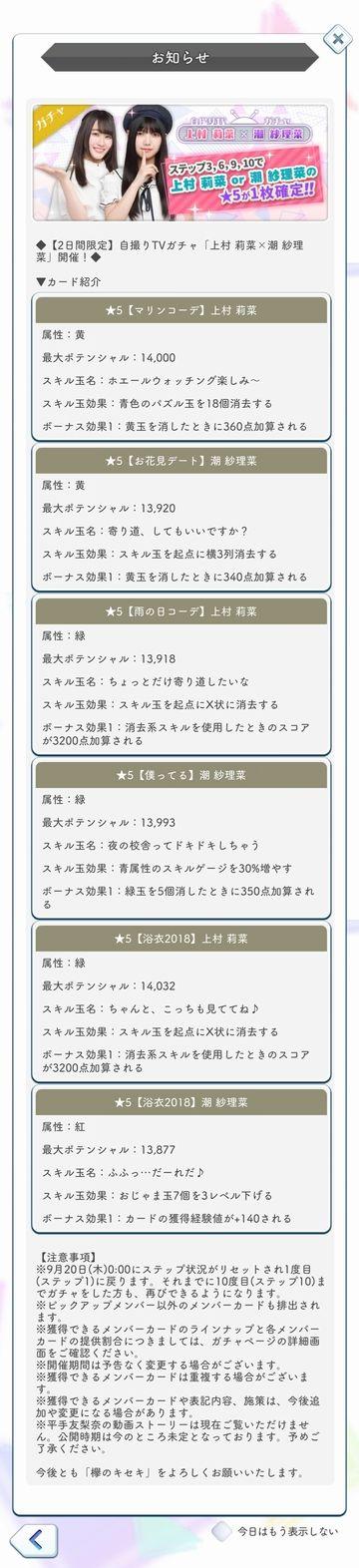 00 自撮りTVガチャ(2) 詳細