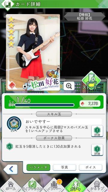 10 特技 松田0