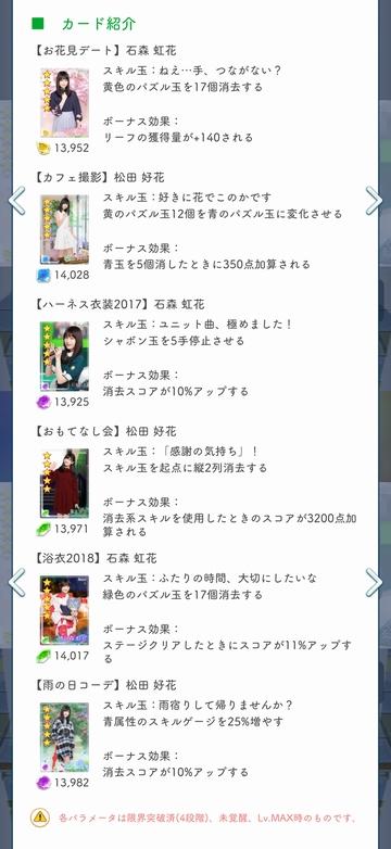 00 自撮りTVガチャ(5) 詳細