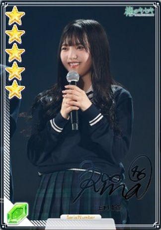 01 ARENA TOUR 2018 上村b