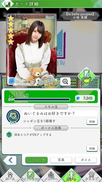 03a LBP 小坂菜緒