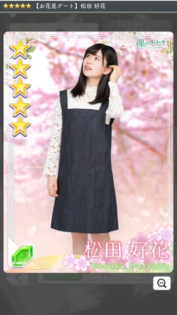 10 お花見 松田1