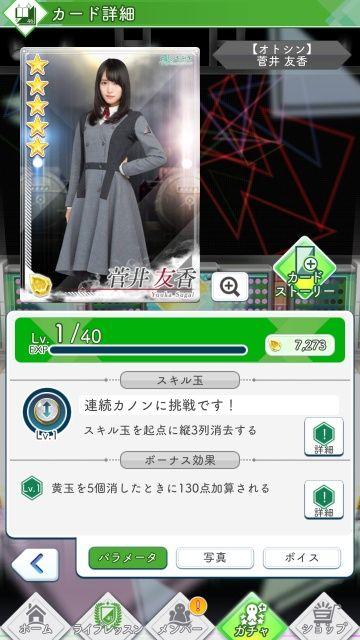 03 オトシン 菅井0