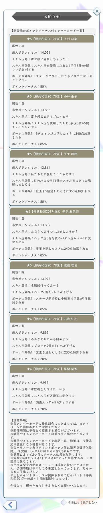 00 欅共和国2017(後) ガチャ詳細
