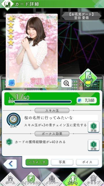 10 お花見 宮田0