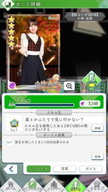 03 秋コーデ2018 小林0