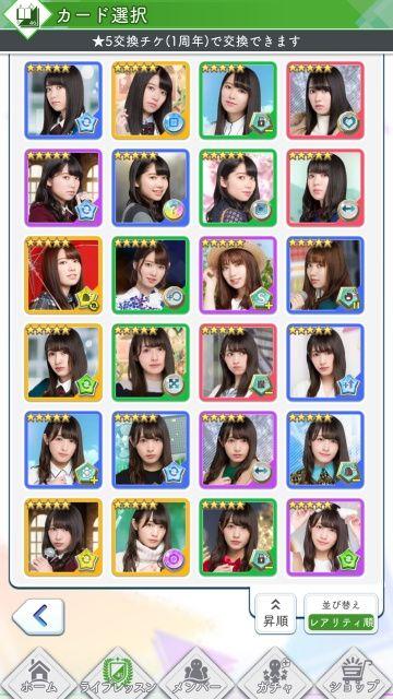 1周年★5交換チケ カード選択n