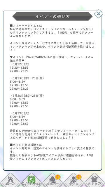00 W-KEYAKI(後) 6