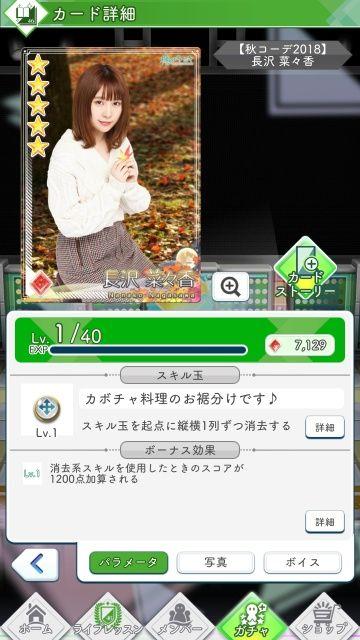 06 秋コーデ2018 長沢0