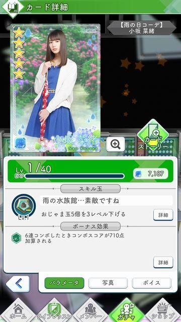 09 雨の日コーデ 小坂0