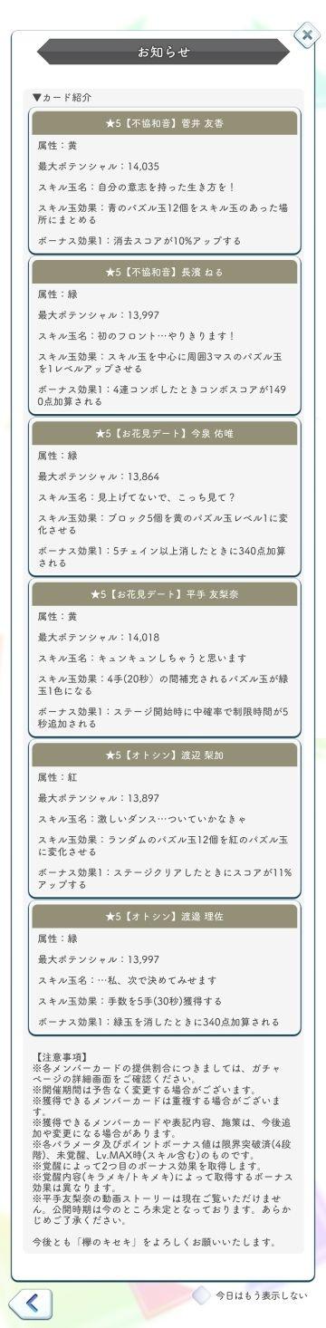 00 3ダイヤガチャ詳細 0628