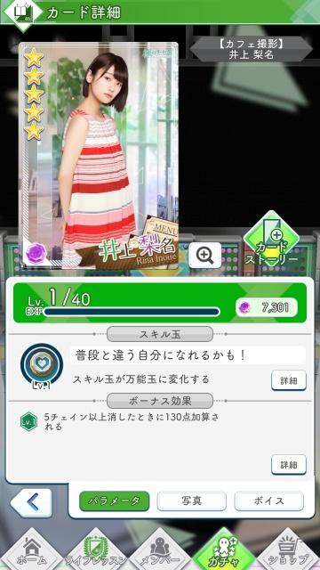 01 【カフェ撮影】 井上梨名0