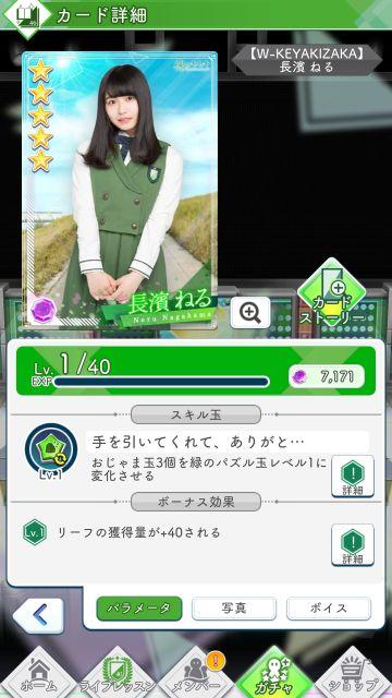 03 W-KEYAKIZAKA 長濱ねる0