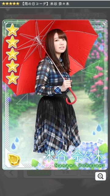 04 雨の日コーデ 米谷1