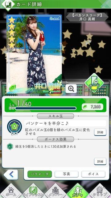 05 バカンスコーデ 井口0