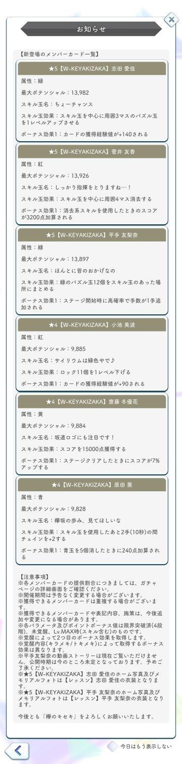 00 W-KEYAKIZAKA 復刻ガチャ詳細