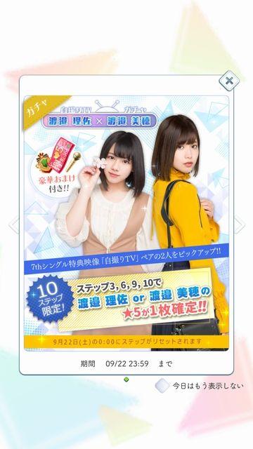 info 180921 自撮りTVガチャ(3)