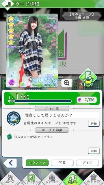 06 雨の日コーデ 松田0
