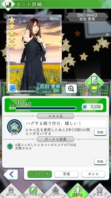 08 NO WAR 宮田0