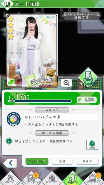 07 パジャマパーティー 柿崎芽実0