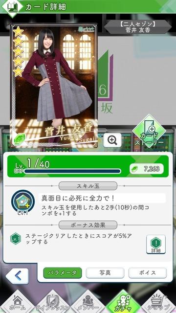04 二人セゾン 菅井友香