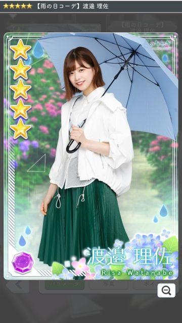 03 雨の日コーデ 渡邉1