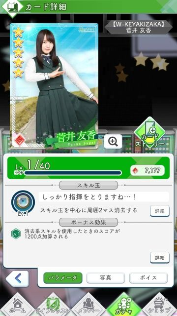 02 W-KEYAKIZAKA 菅井0