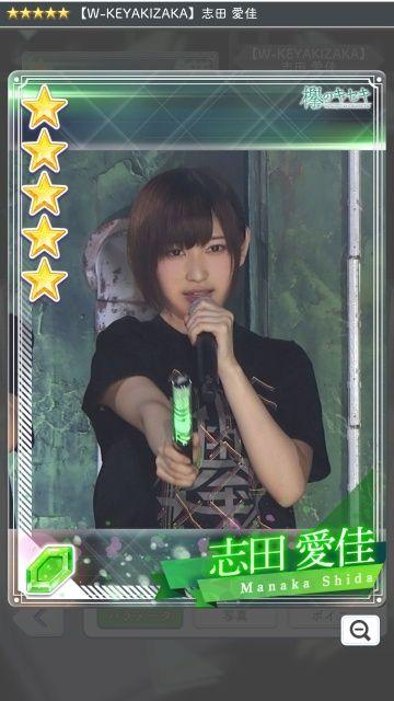 01 W-KEYAKIZAKA 志田1