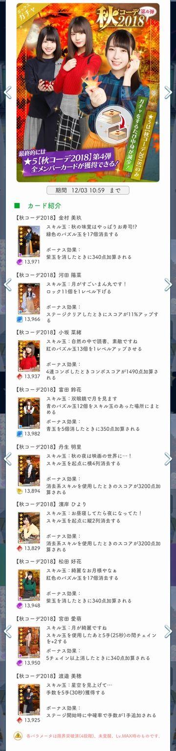 00 秋コーデ2018(4) 詳細