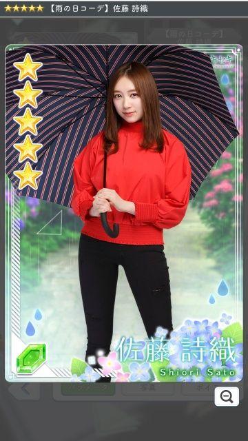 03 雨の日コーデ 佐藤1