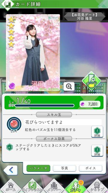 09 お花見デート 河田陽菜0