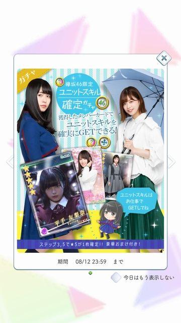 info 180806 ユニットスキル確定ガチャ(欅坂46)