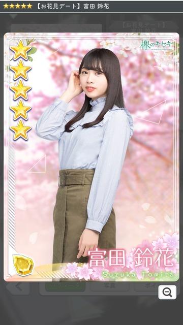 04 お花見デート 富田1
