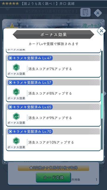 1周年★5交換チケ カード選択z 誰跳べ井口5