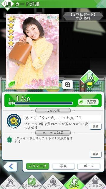 01 お花見デート 今泉0